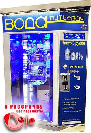 Автомат продажи воды ВАП 10